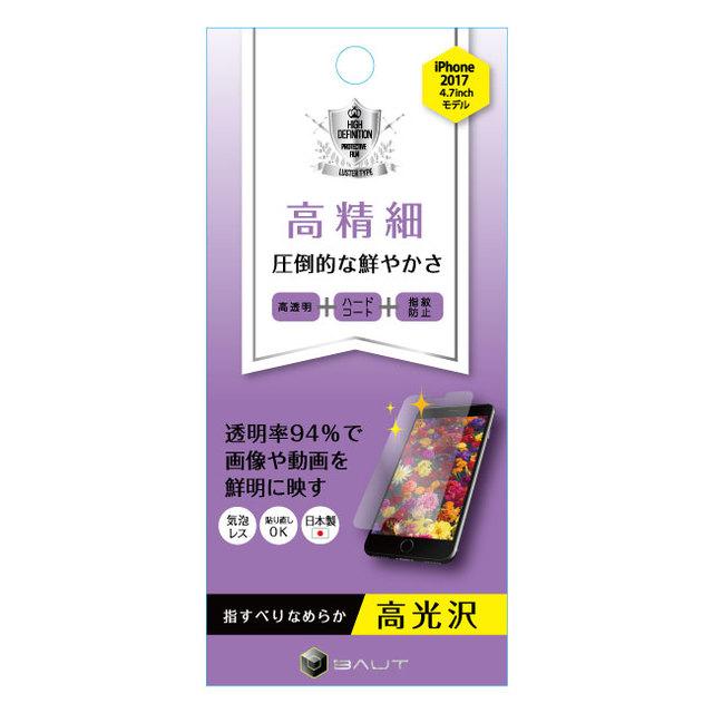 iPhone8/7/6s/6用高精細光沢フィルム